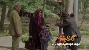 دانلود سریال گلشیفته قسمت ۷ هفتم
