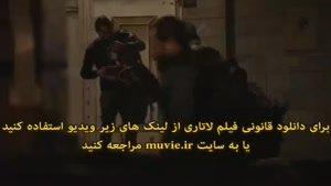دانلود فیلم لاتاری با لینک مستقیم و کیفیت عالی بدون سانسور از مووی ایران