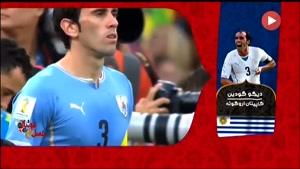 دیهگو گودین کاپیتان تیم ملی اروگوئه رو بهتر بشناسید