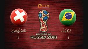 بازی کامل برزیل و سوئیس - جام جهانی ۲۰۱۸ روسیه