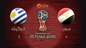 خلاصه بازی مصر و اروگوئه