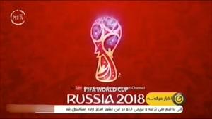حواشی تیم ملی و کارلوس کی روش در جام جهانی 2018