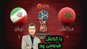 خلاصه بازی ایران و مراکش با گزارش عادل فردوسی پور