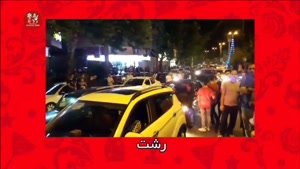 شادی مردم ایران درشهرهای مختلف بعد از بازی با مراکش