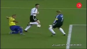برزیل و آلمان در فینال جام جهانی 2002