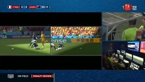 درخواست اولین ویدئو چک در بازی های جام جهانی ۲۰۱۸ فرانسه-استرالیا