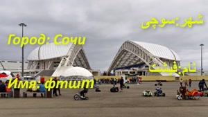 معرفی ورزشگاه ها و شهرهای روسیه برای جام جهانی ۲۰۱۸