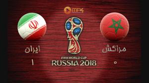 خلاصه بازی ایران و مراکش