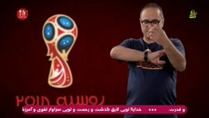نظر بازیگران در مورد تیم ملی ایران