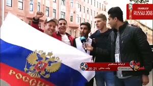 شادی طرفداران روسیه بعد  از پیروزی  عربستان