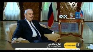 نا امیدی سفیر روسیه در ایران از نتایج تیمش در جام جهانی