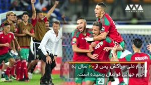 معرفی تیم ملی مراکش در جام جهانی ۲۰۱۸