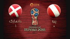 خلاصه بازی پرو ,و دانمارک