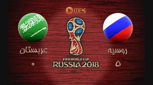 خلاصه بازی روسیه و عربستان