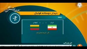 نتیجه بازی ایران و لیتوانی
