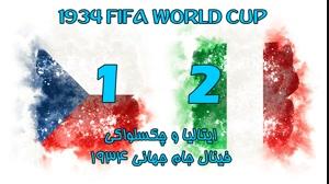 فینال جام جهانی ۱۹۳۴