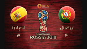 خلاصه بازی پرتغال و اسپانیا