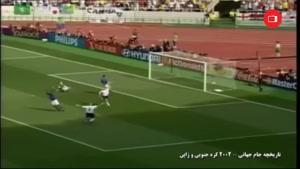 بازی انگلیس و برزیل در یکچهارم نهایی جامجهانی 2002