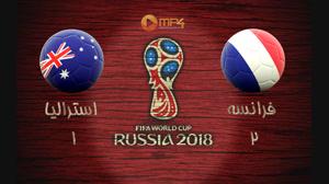 خلاصه بازی فرانسه و استرالیا