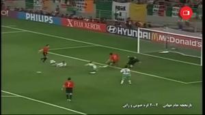 بازی اسپانیا و ایرلند در یک هشتم نهایی جام جهانی ۲۰۰۲