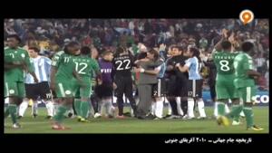 تاریخچه جام جهانی ۲۰۱۰ آفریقای جنوبی