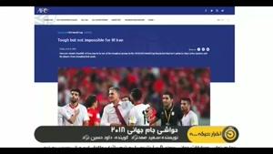 ارزیابی AFC از تیم ایران در آستانه جام جهانی
