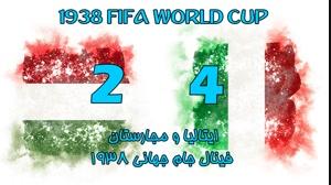 فینال جام جهانی ۱۹۳۸