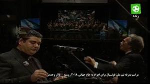 آهنگ تیم ملی ایران برای جام جهانی ۲۰۱۸ روسیه
