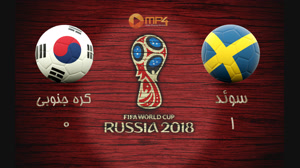 خلاصه بازی سوئد و کره جنوبی