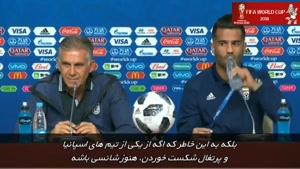 مصاحبه کارلوس کیروش قبل از بازی با مراکش