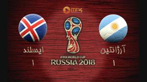 خلاصه بازی آرژانتین و ایسلند