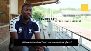 مستندی از زندگی فوتبالی پل پوگبا