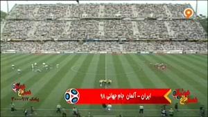 بازی ایران و آلمان در جام جهانی ۱۹۹۸ فرانسه