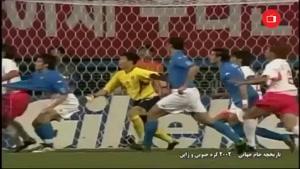 بازی خاطرهانگیز کرهجنوبی و ایتالیا در جامجهانی ۲۰۰۲