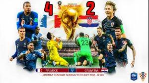 خلاصه بازی فرانسه و کرواسی - فینال جام جهانی 2018