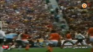 تاریخچه جام جهانی ۱۹۷۴ آلمان