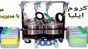 فانتاکروم-دستگاه آبکاری -فانتاکروم۰۹۳۶۲۰۲۲۲۰۸