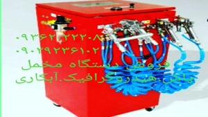 فروش دستگاه مخمل پاش-دستگاه آبکاری-مخمل پاش09362022208