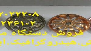 فروش دستگاه مخمل پاش-دستگاه آبکاری-09029236102