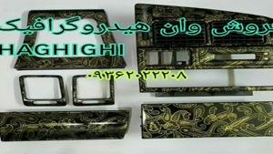فروش دستگاه مخمل پاش-دستگاه ابکاری پاششی ورنگی09029236102