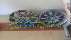 فروش دستگاه مخمل پاش/آبکاری پاششی رنگی/فانتاکروم ۰۹۰۲۹۲۳۶۱۰۲