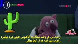 مالیدن جناب خان به کاکتوس و جواب رامبد - ته خندهههه