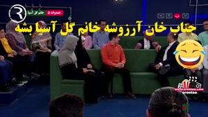 خدایی جوابش منطقیه خخخخ - آرزوی باحال جناب خان