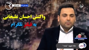 فیلتر تلگرام و حرف های احسان علیخانی