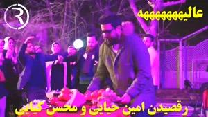 رقصیدن امین حیایی و محسن کیایی - ته خندههههههههههههه
