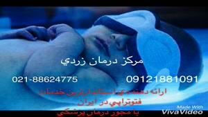 اجاره دستگاه فتوتراپی (زردی نوزاد ) با مجوز رسمی