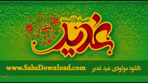 دانلود مولودی عید غدیر ۹۷