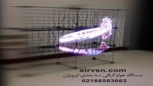 تبلیغاتی نوین با دستگاه هولوگرافی سه بعدی ایرویژنairvsn