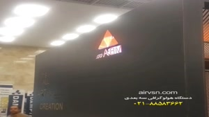 قابلیت نمایش سه بعدی فیلم و عکس با ایرویژن airvsn