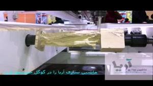 خرید دستگاه منبت کاری قسطی ۰۲۱۴۴۲۹۳۷۹۰